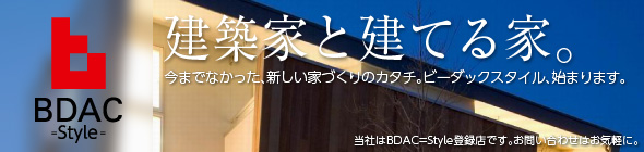 建築家と建てる家 BDAC-Style-
